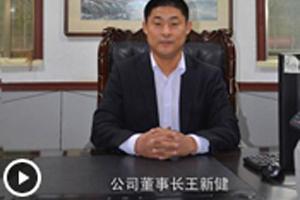 走进新健蒜业--专访公司董事长王新健 ()