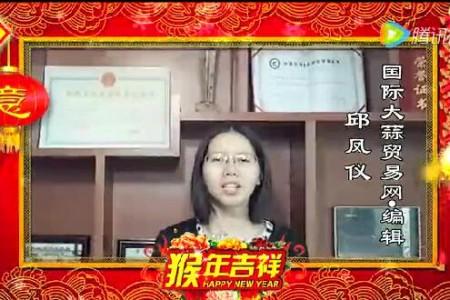 国际大蒜贸易网与您喜迎丰年 ()