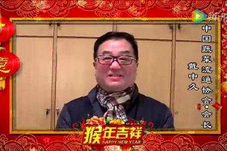 中国蔬菜流通协会 戴中久 会长向全国蒜商拜年了 ()