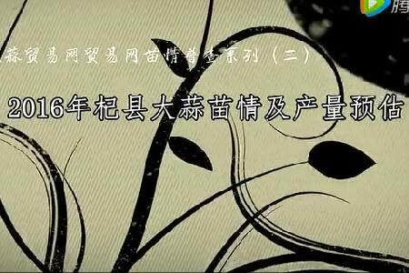 2016年杞县大蒜苗情及产量预估 ()