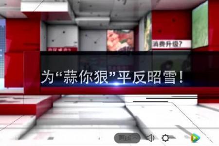 """为""""蒜你狠""""平反昭雪!"""