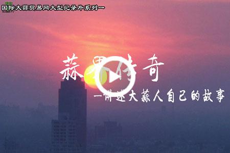 """蒜神""""老烟壳""""的传奇故事 ()"""