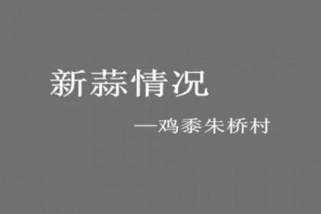 """新蒜一线—""""老石说市""""第二期 ()"""