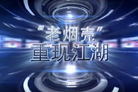 老烟壳重现江湖——纵论大势,拨开2016大蒜迷雾 ()