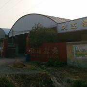 金乡发达蒜业 ()