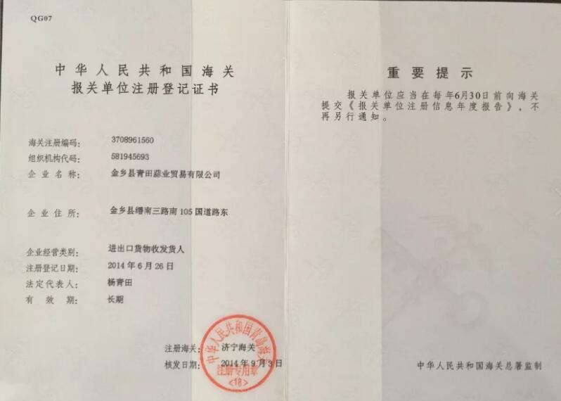 报关单位注册登记书