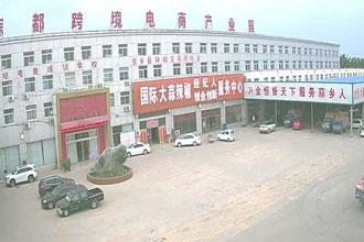 金乡大蒜国际交易市场经纪人区 ()