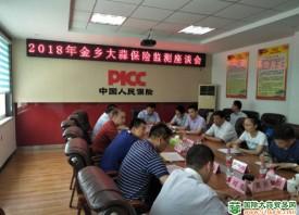 金乡:做好大蒜目标价格保险 ()