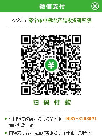weixin-zhifu