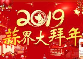 2019国际大蒜贸易�u网大拜年 ()