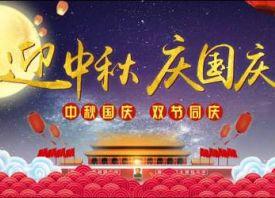 国庆中秋 双节快乐 ()