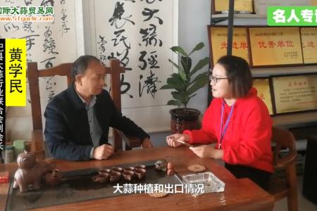 杞县大蒜行业联合会副会长黄学民专访