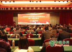 2020全国生姜高峰论坛暨产销对接会成功举办 ()