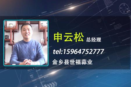 名企专访—金乡县世福蒜业有限公司 ()