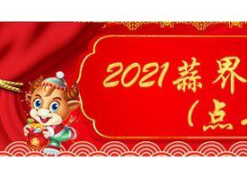 祝大家2021新春吉祥 ()