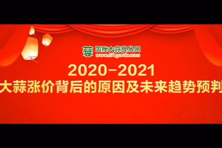 《2020-2021大蒜涨价背后的原因及未来趋势预判》直播回放
