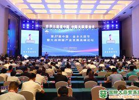 第21届中国金乡大蒜节隆重召开