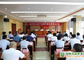 金乡县大蒜产业链党建联盟成立 ()